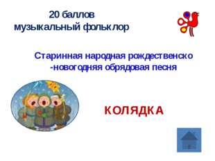 50 баллов музыкальный фольклор Русский крестьянский музыкальный инструмент и