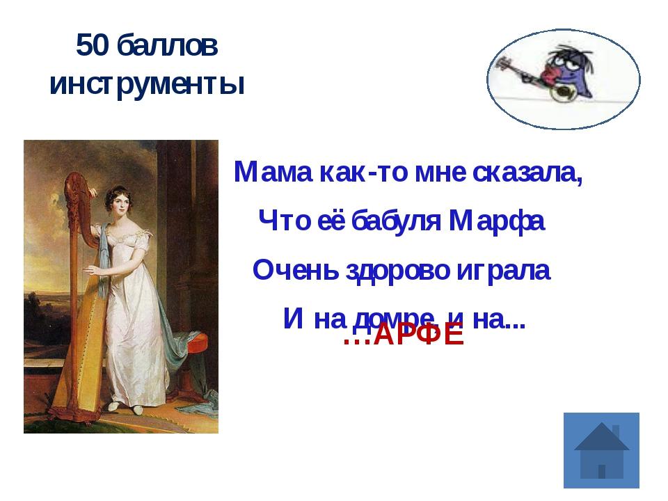 30 баллов композиторы Автор первой русской оперы М.И.ГЛИНКА