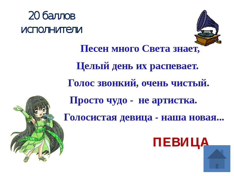 50 баллов исполнители Исполнителей всех восемь, Отгадать ансамбль просим! Про...
