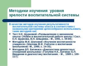 Методики изучения уровня зрелости воспитательной системы В качестве методов и