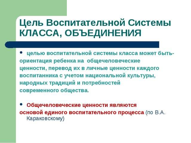 Цель Воспитательной Системы КЛАССА, ОБЪЕДИНЕНИЯ целью воспитательной системы...
