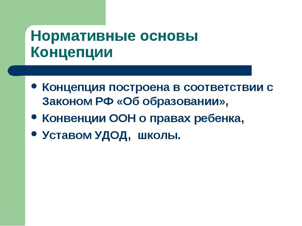 Нормативные основы Концепции Концепция построена в соответствии с Законом РФ...