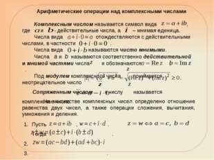 Арифметические операции над комплексными числами Комплексным числом называет