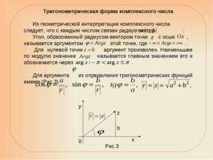 Тригонометрическая форма комплексного числа Из геометрической интерпретации к