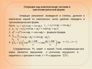 Операции над комплексными числами в тригонометрической форме Операции умноже