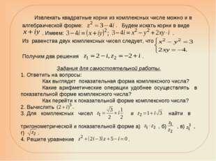 Извлекать квадратные корни из комплексных числе можно и в алгебраической фор