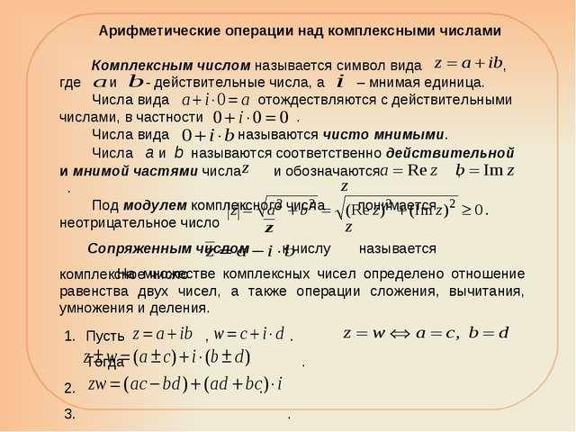 Арифметические операции над комплексными числами Комплексным числом называет...