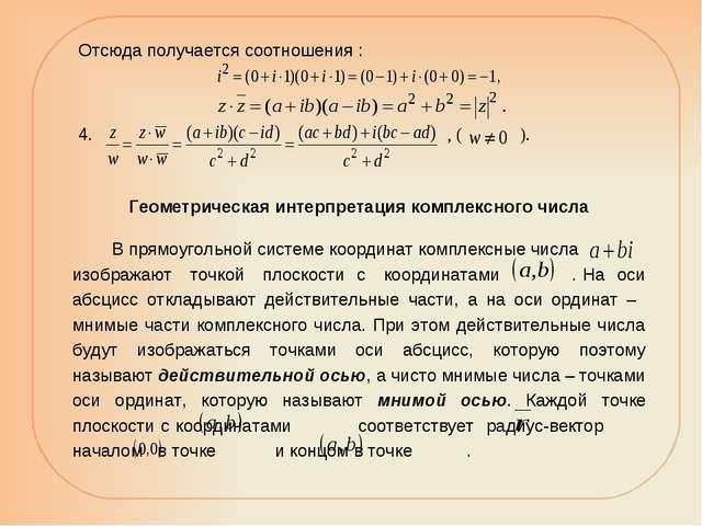 Отсюда получается соотношения : 4. , ( ). Геометрическая интерпретация ко...