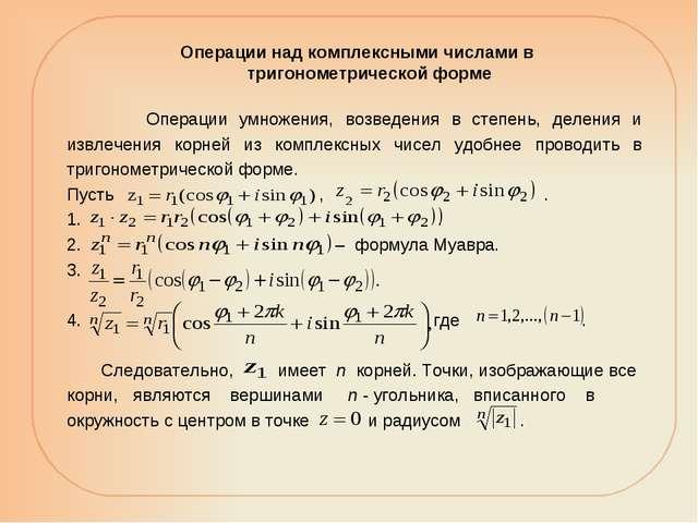 Операции над комплексными числами в тригонометрической форме Операции умноже...