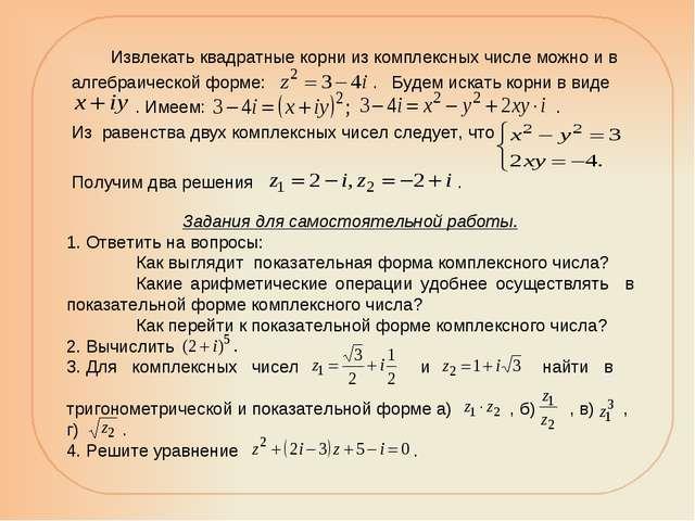 Извлекать квадратные корни из комплексных числе можно и в алгебраической фор...