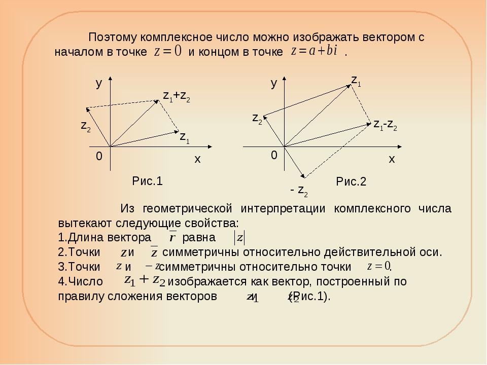 Из геометрической интерпретации комплексного числа вытекают следующие свойст...