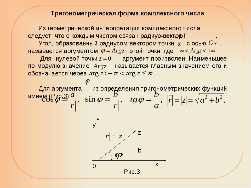 Тригонометрическая форма комплексного числа Из геометрической интерпретации к...