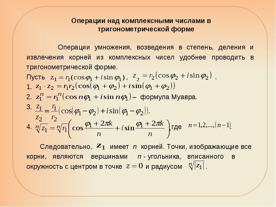 какие арифметические операции реализуются на множестве комплексных чисел