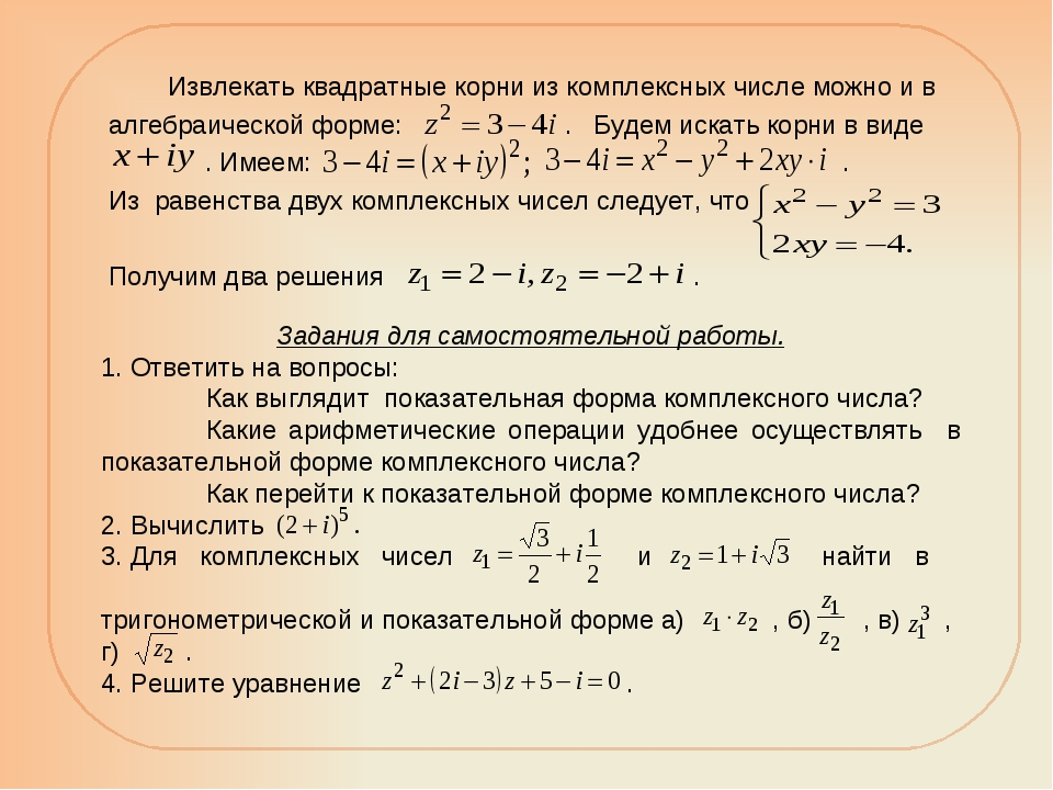 бесплатные объявления вычислить в алгебраической форме примеры набор