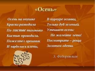 «Осень» Осень на опушке Краски разводила По листве тихонько Кистью проводила