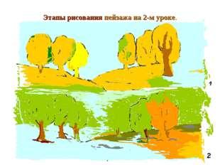 Этапы рисования пейзажа на 2-м уроке.