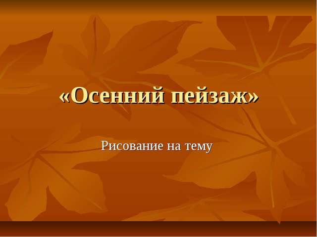 «Осенний пейзаж» Рисование на тему
