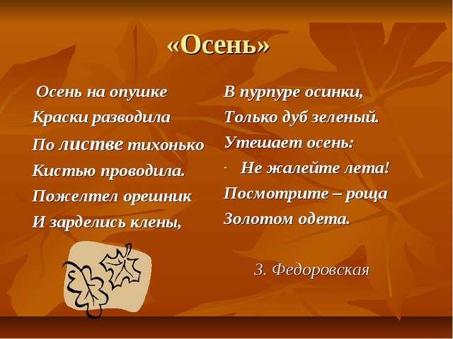 «Осень» Осень на опушке Краски разводила По листве тихонько Кистью проводила...