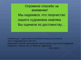 Презентация подготовлена учителем начальных классов МАУ Первомайской СОШ № 2