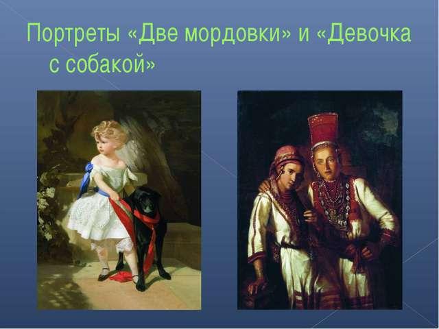 Портреты «Две мордовки» и «Девочка с собакой»