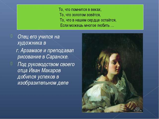 Отец его учился на художника в г. Арзамасе и преподавал рисование в Саранске....
