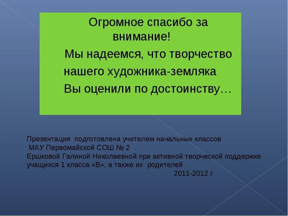 Презентация подготовлена учителем начальных классов МАУ Первомайской СОШ № 2...