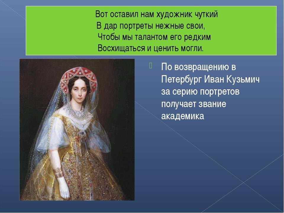 По возвращению в Петербург Иван Кузьмич за серию портретов получает звание ак...