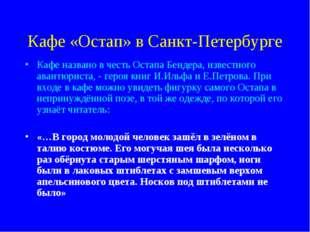 Кафе «Остап» в Санкт-Петербурге Кафе названо в честь Остапа Бендера, известно