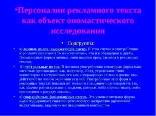 Персоналии рекламного текста как объект ономастического исследования Подгрупп