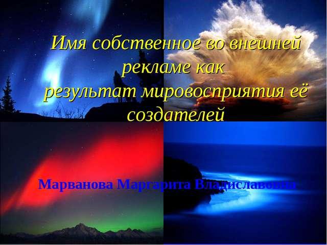Марванова Маргарита Владиславовна Имя собственное во внешней рекламе как резу...