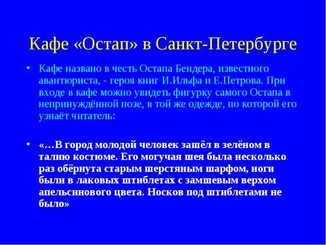Кафе «Остап» в Санкт-Петербурге Кафе названо в честь Остапа Бендера, известно...