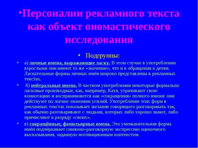 Персоналии рекламного текста как объект ономастического исследования Подгрупп...