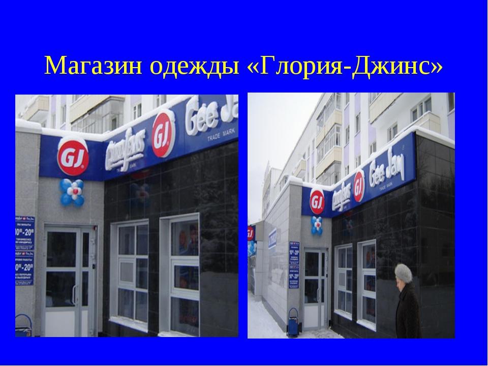 Магазин одежды «Глория-Джинс»