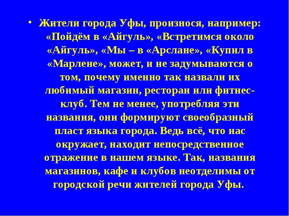 Жители города Уфы, произнося, например: «Пойдём в «Айгуль», «Встретимся около...