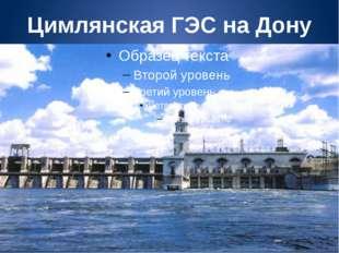 Цимлянская ГЭС на Дону