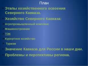 План Этапы хозяйственного освоения Северного Кавказа. Хозяйство Северного Кав