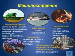 Машиностроение Сельскохозяйственное Ростов-на-Дону, Таганрог, Миллерово,Новоч