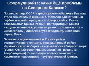 Сформулируйте: какие ёщё проблемы на Северном Кавказе? После распада СССР Чер