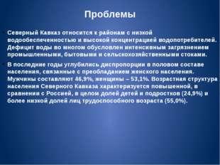 Проблемы Северный Кавказ относится к районам с низкой водообеспеченностью и в