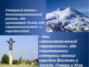 Северный Кавказ - многонациональный регион, где проживают более 100 националь