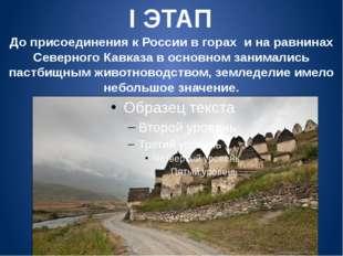 До присоединения к России в горах и на равнинах Северного Кавказа в основном