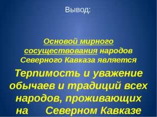 Основой мирного сосуществования народов Северного Кавказа является Терпимость
