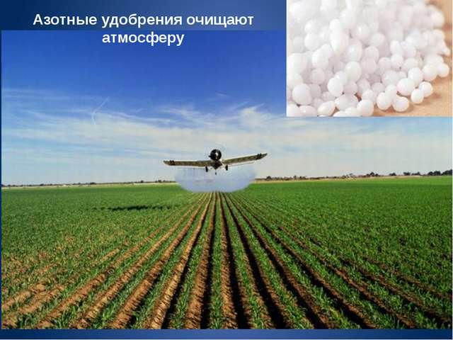 Азотные удобрения очищают атмосферу