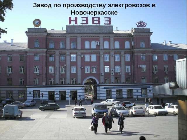 Завод по производству электровозов в Новочеркасске