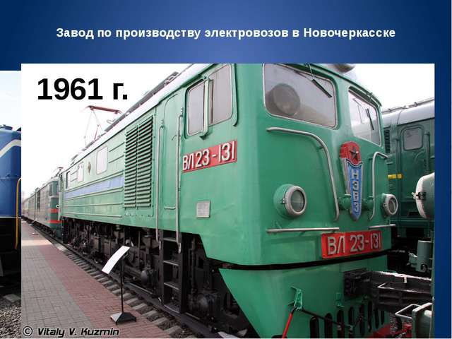 Завод по производству электровозов в Новочеркасске 1958 г. 1961 г.