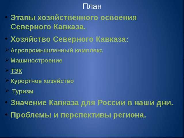 План Этапы хозяйственного освоения Северного Кавказа. Хозяйство Северного Кав...