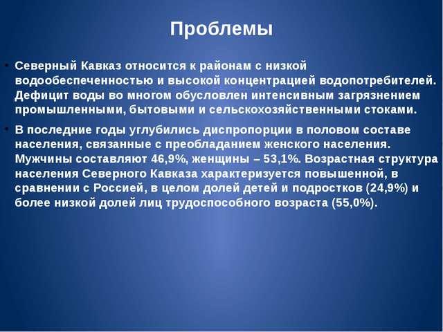 Проблемы Северный Кавказ относится к районам с низкой водообеспеченностью и в...