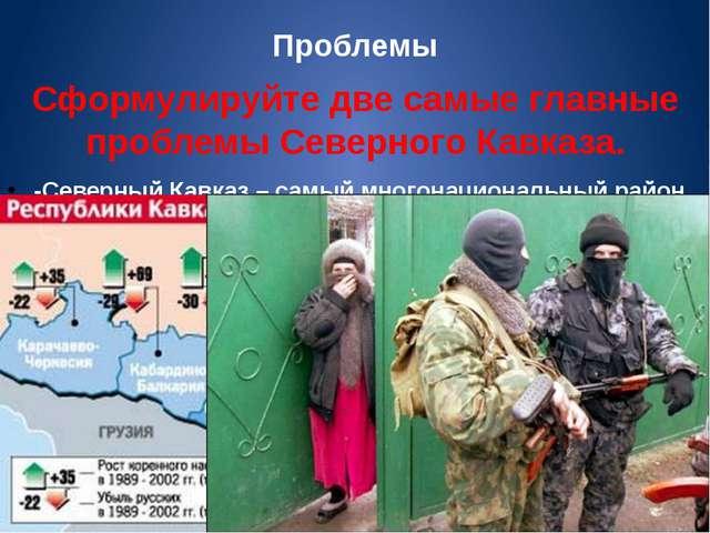 Проблемы Сформулируйте две самые главные проблемы Северного Кавказа. -Северны...