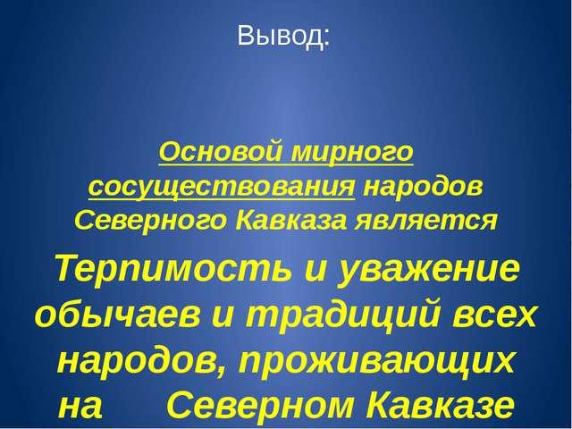 Основой мирного сосуществования народов Северного Кавказа является Терпимость...