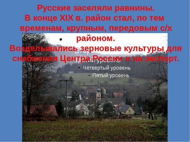 Русские заселяли равнины. В конце XIX в. район стал, по тем временам, крупным...